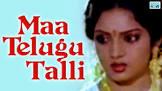 Sharada Maa Telugu Talli Movie