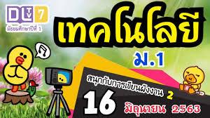 DLTV ม.1 เทคโนโลยี วันที่ 16 มิ.ย. 2563   สนุกกับการเขียนผังงาน (2)    เรียนออนไลน์ - YouTube