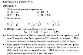 Рабочая программа по математике класс Зубарева Мордкович  hello html m33f3fd25 gif