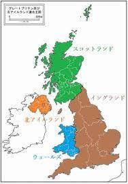 グレート ブリテン 及び 北 アイルランド 連合 王国