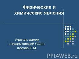 Презентация по Химии Химические средства гигиены и косметики  Физические и химические явления