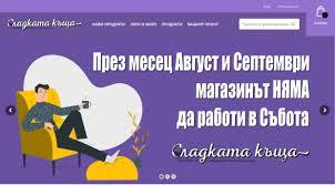 Искаш ли да получаваш по имейл промоциите на сладката къща, както и други специални предложения от broshura.bg? Sladkatakushta Com Sladkata Ksha Sladkatakushta