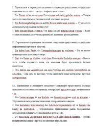 Контрольная работа по Немецкому языку Вариант № бесплатно  Контрольная работа по Немецкому языку Вариант №2 31 03 15