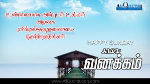 Happy Sunday Morning Images Tamil Wallpaperzenorg
