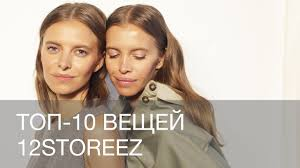 ТОП-10 ВЕЩЕЙ <b>12STOREEZ</b> | <b>12Storeez</b> - YouTube