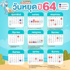 Chillpainai - อัปเดตล่าสุด! วันหยุดพิเศษปี 2564 🎉 📆  วันหยุดราชการกรณีพิเศษ มี 4 วัน ได้แก่ วันที่ 12 กุมภาพันธ์ 2564  เพิ่มวันหยุดพิเศษ (วันตรุษจีน) วันที่ 12 เมษายน 2564  เพิ่มเป็นวันหยุดวันสงกรานต์ วันที่ 27 กรกฎาคม 2564 หยุดชดเชยวันเข้าพรรษา  วันที่ ...