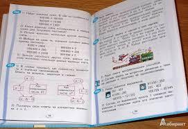 из для Математика класс Учебник В х частях Часть  Иллюстрация 9 из 24 для Математика 4 класс Учебник В 2 х частях Часть 2