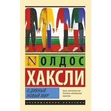 """<b>Хаксли Олдос """"О дивный</b> новый мир"""" — Прочие книги — купить ..."""