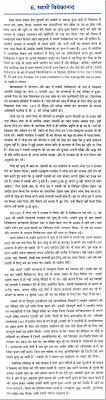 essay on swami vivekananda in hindi essay on swami vivekananda essay on swami vivekananda words essay on swami vivekananda words essay on swami vivekananda in hindi