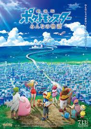 New update on the Pokemon movie 21 by Aquamimi123 on DeviantArt