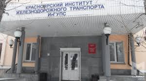 Заказать курсовую для Курсовые работы по транспорту дипломные  Заказать курсовую для ИрГУПС в Красноярске реферат дипломную