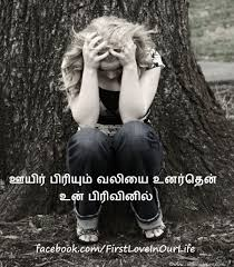 Feeling Alone Quotes In Tamil Daily Motivational Quotes