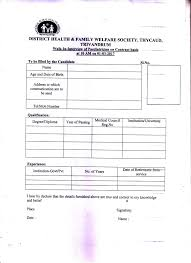 opportunities thiruvananthapuram application form district asha coordinator
