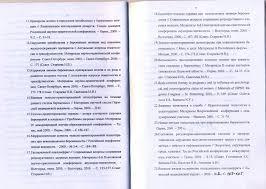 диссертации на соискание учёной степени доктора медицинских наук   Автореферат диссертации на соискание учёной степени доктора медицинских наук психотерапевта Швецова Михаила Валентиновича