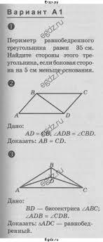 Скачать Фарков А Тесты и контрольные работы по геометрии  Контрольные работы по геометрии 7 класс по погорелову скачать