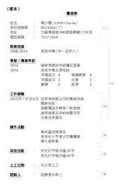 Enews 一站式學生資訊網站 Extraordinary Resume 中文