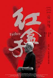 紅盒子 Father