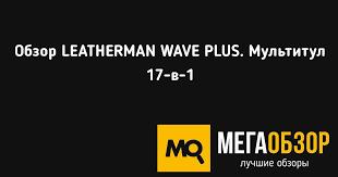 Обзор <b>LEATHERMAN WAVE PLUS</b>. <b>Мультитул</b> 17-в-1 - MegaObzor