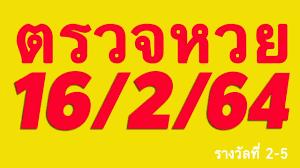 ตรวจหวย 16/2/64 ผลสลากกินแบ่งรัฐบาลวันนี้ 16 กุมภาพันธ์ 2564 งวดล่าสุด!!  รางวัลที่2-5 - YouTube