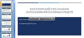 Презентация к диплому Бухгалтерский учет и анализ использования  Презентация к диплому Бухгалтерский учет и анализ использования основных средств