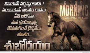 Telugu Hindi Good Morning Images Quotes For Whatsapp