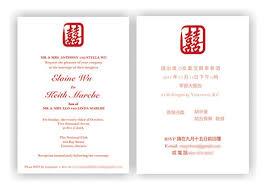 download chinese wedding invitations wedding corners Embossed Wedding Invitations Vancouver chinese wedding invitations crafty design ideas 14 invitation Embossed Graphics Wedding Invitations