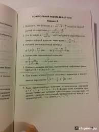 Иллюстрация из для Алгебра и начала математического анализа  Иллюстрация 8 из 8 для Алгебра и начала математического анализа Контрольные работы Профильный уровень