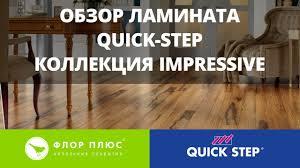 Как выбрать <b>ламинат</b>. Обзор <b>ламината Quick</b>-<b>Step</b> коллекция ...