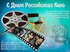Поделка на тему советское кино