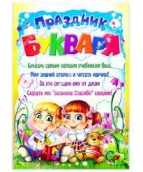 День Букваря Азбуки от рублей купить в Москве интернет  Плакат Праздник Букваря 13