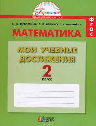 Математика класс Мои учебные достижения Контрольные работы  Математика 2 класс Мои учебные достижения Контрольные работы Купить школьный учебник в книжном интернет магазине ru 978 5 418 00920 3