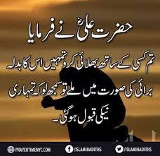 4e745157 Hazrat Ali Quotes In Urdu Imamali Islamicquotes