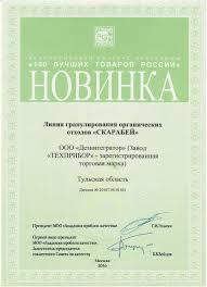 Наши достижения Диплом всероссийского конкурса 100 лучших товаров России Новинка года Линия гранулирования органических отходов СКАРАБЕЙ