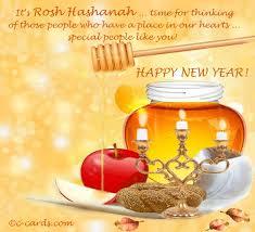 rosh hashanah greeting card new year celebration free wishes ecards greeting cards 123 greetings