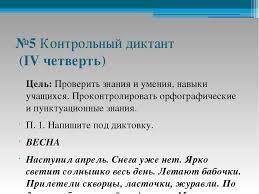 Сборник диктантов для класса казахской школы слайда 7 №5 Контрольный диктант Іv четверть Цель Проверить знания и умения навыки
