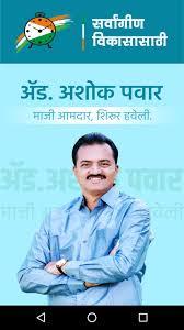 Adv. Ashok Pawar for Android - APK Download