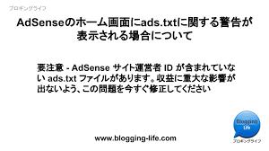 adsenseのホーム画面にads txtに関する警告が表示される場合について