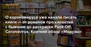 О коронавирусе уже начали писать <b>книги</b> — от романов про ...