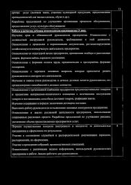 ПРОГРАММА И МЕТОДИЧЕСКИЕ УКАЗАНИЯ ПО ОРГАНИЗАЦИИ И ПРОХОЖДЕНИЮ  Ознакомление со структурой штата предприятия принципами подбора и расстановки кадров формами найма порядком