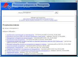 База рефератов скачать бесплатно База рефератов  Статус программы Бесплатная
