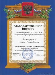 ГБУДО г Москвы МГОДШИ Сокольники Грамоты дипломы благодарности Благодарность · Благодарность · Благодарность