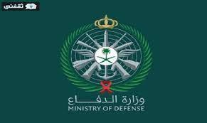 رابط وزارة الدفاع 1442 بوابة القبول الموحد للاستعلام عن نتيجة القبول -  العجوز نيوز