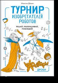 <b>Турнир изобретателей роботов</b> (Максим Демин) — купить в МИФе