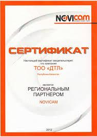 Видеонаблюдение в Астане ТОО ДТЛ официальный представитель  Сертификат официального регионального дилера novicam 2013 года и первый диплом лучшего регионального дилера novicam 2013 года