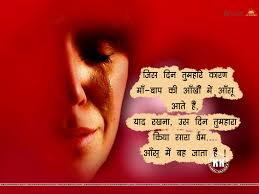 Inspirational Quotes For Parents In Hindi Parents Love Hindi Quotes