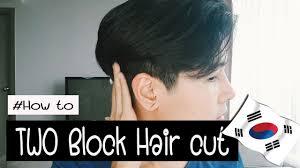 ทรงผมผชายเทรน 2018 Two Block Hair Cut บอกชางยงไง