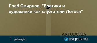 """Глеб <b>Смирнов</b>. """"Еретики и художники как служители Логоса ..."""