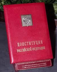 День Конституции Российской Федерации декабря История и   Экземпляр номер один Конституции России