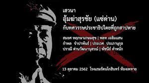 สด) อุ้มฆ่าสุรชัย (แซ่ด่าน) กับทศวรรษ ประชาธิปไตย ที่ถูกสาปหาย
