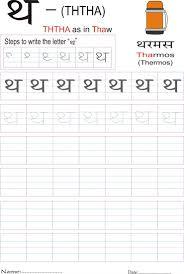 Pronouncing Hindi Numbers 1 100 Learn Hindi Importance Of